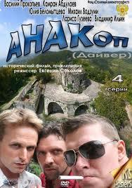 Анакоп / Дайвер / Восхождение на Афон (2011)