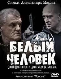 Белый человек (2012)