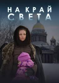 На край света / На краю земли (2012)