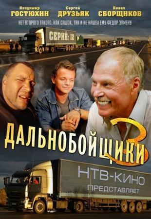 Дальнобойщики 3 (2012)