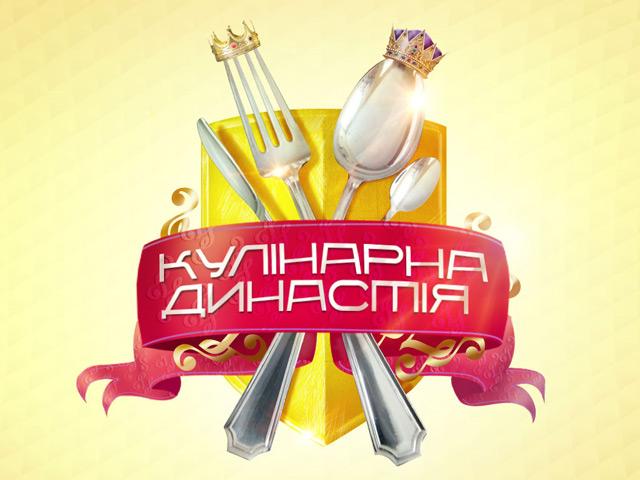 Кулинарная династия (2012)