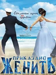 Приказано: женить / Женить (2012)