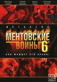 Ментовские войны-6 (2012)
