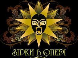 Звезды в опере / Зірки в опері (2012)