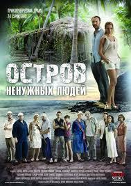 Остров ненужных людей (2012)