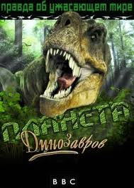 BBC. Планета динозавров / BBC. Planet Dinosaur (2011)