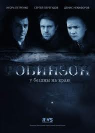Робинзон (2011)