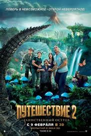 Путешествие 2: Таинственный остров / Journey 2: The Mysterious Island