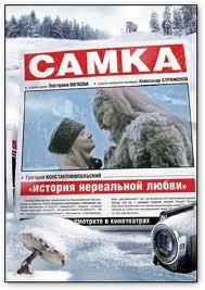 Самка (2011)