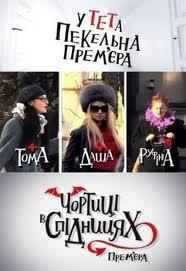 Чертовки в юбках / Чортиці в спідницях (2012)
