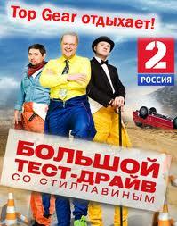 Большой тест-драйв со Стиллавиным (2012)