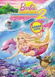 Барби: Приключения Русалочки 2 / Barbie in a Mermaid Tale 2 (2012)