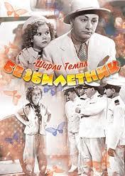 Безбилетник / Stowaway (1936)