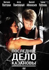 Последнее дело Казановы (2012)