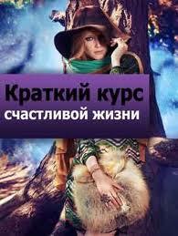 Краткий курс счастливой жизни / 69. День Ночь / Шестьдесят девять (2012)