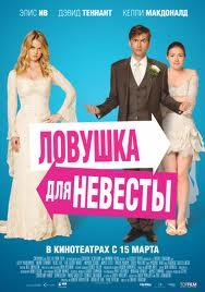 Ловушка для невесты / The Decoy Bride (2012)
