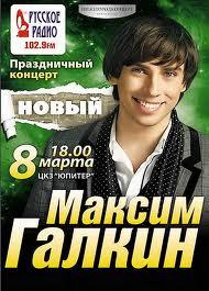 Новый концерт Максима Галкина (2012)