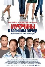 Мужчины в большом городе / Mannerherzen (2009)