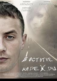 В остатке надежды (2012)