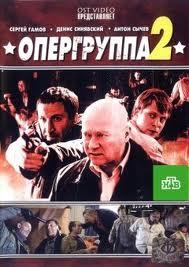Опергруппа 2 (2012)