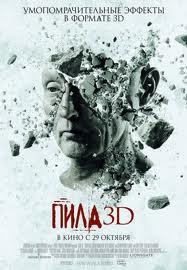 Пила 7 / Saw 7 (2010)