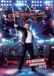 Звездный ринг / Зірковий ринг (2012)