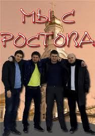 Мы с Ростова (2012)