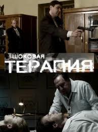 Шоковая терапия (2012)