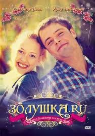 Золушка.ru (2008)