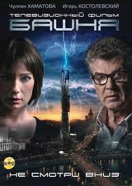 Башня 2 / Башня. Новые люди 1 Серия (2012)