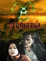 Ядерная семья / Сталкеры (2010)
