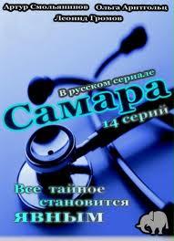 Смотреть онлайн самара 1 14 серия 2012