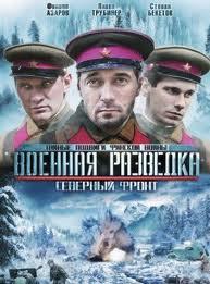 Военная разведка-2 / Военная разведка. Северный фронт (2012)