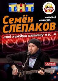 Семён Слепаков / Живой концерт барда-десятника 2012