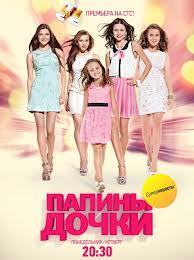 Папины дочки Суперневесты 19 Сезон 2012