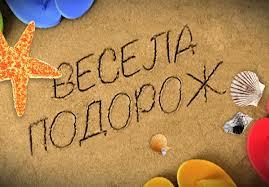 Веселое путешествие / Весела подорож 2012