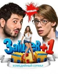 Зайцев +1 2 Сезон