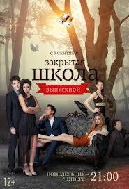 Закрытая школа 4 Сезон Выпускной 2012