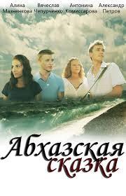 Летние каникулы / Абхазская сказка смотреть онлайн