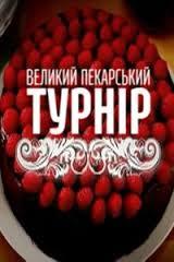 Великий Пекарський турнір / Большой пекарский турнир смотреть онлайн