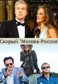 Скорый: Москва-Россия смотреть онлайн