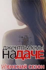 Джентльмены на даче Женский сезон