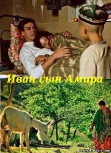 Иван сын Амира смотреть онлайн