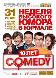 Comedy Club в Юрмале смотреть онлайн