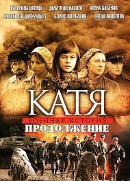 Катя 2 продолжение смотреть онлайн
