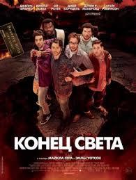 Конец света 2013: Апокалипсис по-голливудски смотреть онлайн