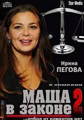 Маша в законе 2 смотреть онлайн