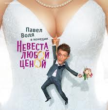 Невеста любой ценой смотреть онлайн