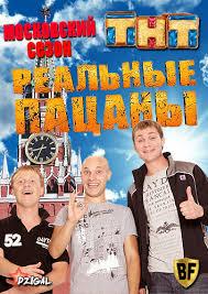 Реальные пацаны Московский сезон смотреть онлайн
