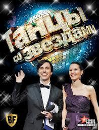 Танцы со звездами 8 Новый сезон онлайн